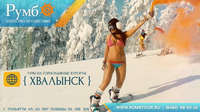 Bikini Girls – Russische Skigebiete sind die Besten